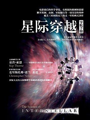 星际穿越导航手册