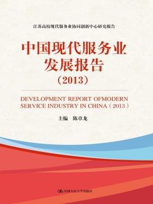 中国现代服务业发展报告(2013)(江苏高校现代服务业协同创新中心研究报告)