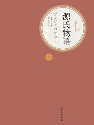 源氏物语-(日)紫式部著 丰子恺译[精品]