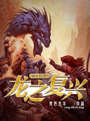 骑士传说:龙之复兴