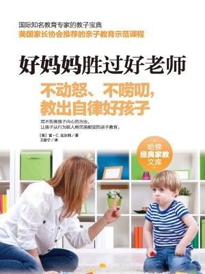 好妈妈胜过好老师:不动怒、不唠叨,教出自律好孩子