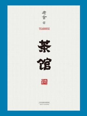 茶馆-老舍[精品]