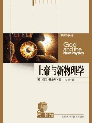 上帝与新物理学