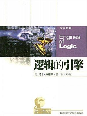 逻辑的引擎[精品]