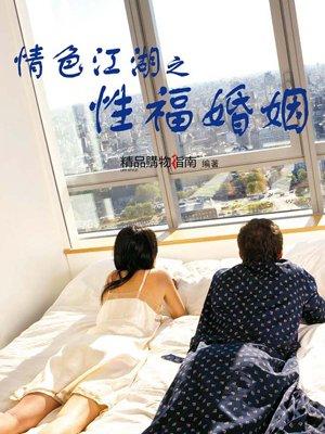 情色江湖之性福婚姻
