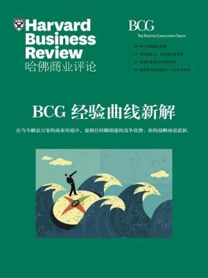哈佛商业评论增刊:BCG经验曲线新解