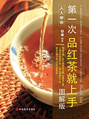 第一次品红茶就上手(图解版)