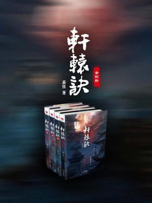 轩辕诀(全四册)[精品]