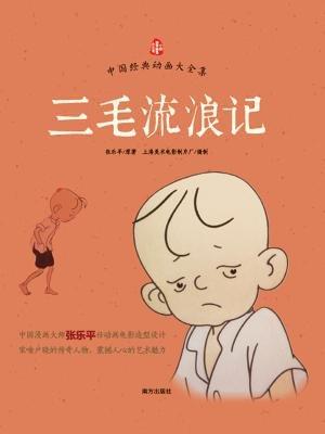三毛流浪记-上海美术电影制片厂[精品]