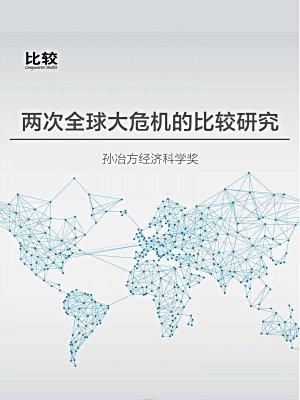两次全球大危机的比较研究-刘鹤
