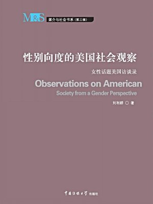 性别向度的美国社会观察