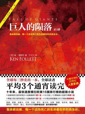 巨人的陨落(今年最火的外国文学!全球读者平均3个通宵读完!)(共3册)