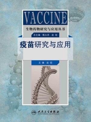 生物药物研究与应用丛书----疫苗研究与应用