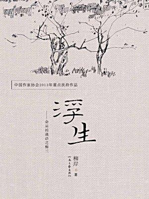 浮生-柳岸[精品]
