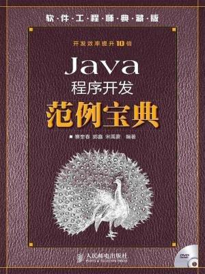 Java程序开发范例宝典