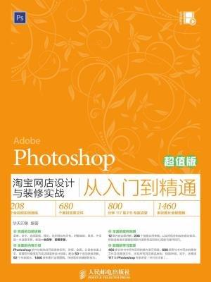 photoshop淘宝网店设计与装修实战从入门到精通