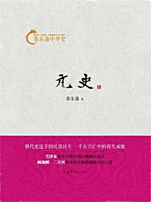 蔡东藩中华史:元史