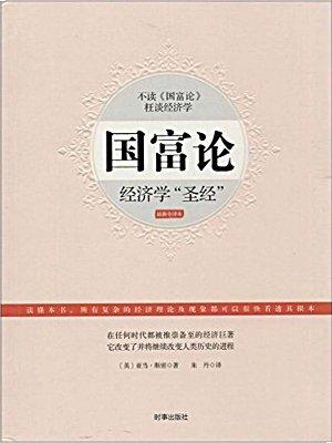 """国富论:经济学""""圣经""""(最新全译本)"""