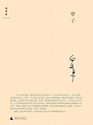 孽子[精品]