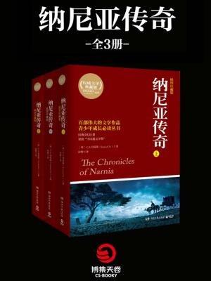 纳尼亚传奇:全3 册