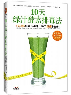 10天绿汁酵素排毒法