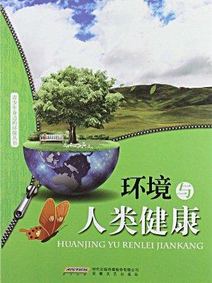 青少年身边的环保丛书:环境与人类健康