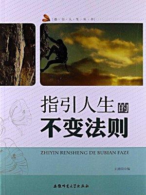 指引人生丛书:指引人生的不变法则