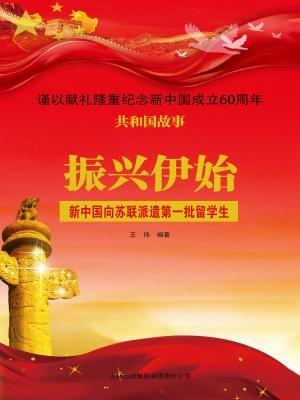 振兴伊始:新中国向苏联派遣第一批留学生