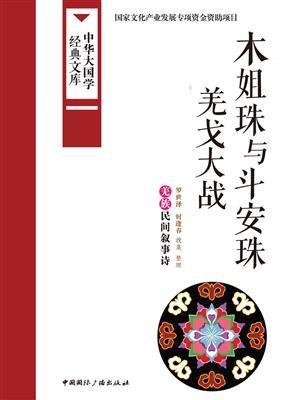 木姐珠与斗安珠·羌戈大战:羌族民间叙事诗(中华大国学经典文库)