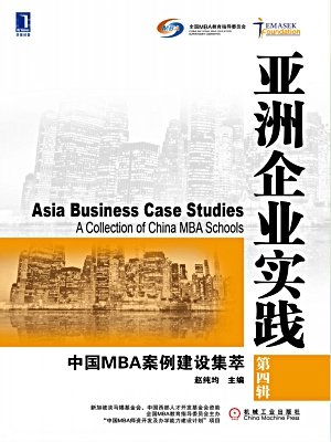 亚洲企业实践:中国MBA案例建设集萃(第四辑)