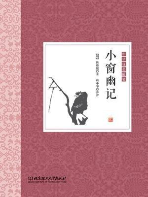 小窗幽记(中华优美随笔)