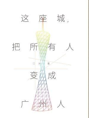 这座城,把所有人变成广州人