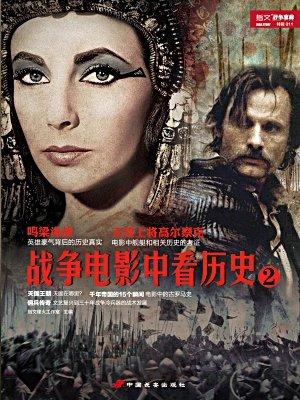 战争电影中看历史(2)