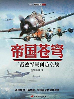 帝国苍穹:二战德军昼间防空战