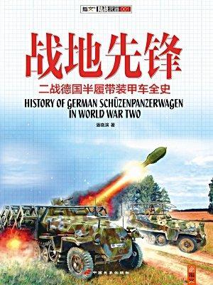 战地先锋:二战德国半履带装甲车全史