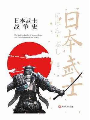 战争事典  日本武士战争史
