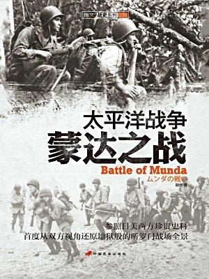 太平洋战争:蒙达之战