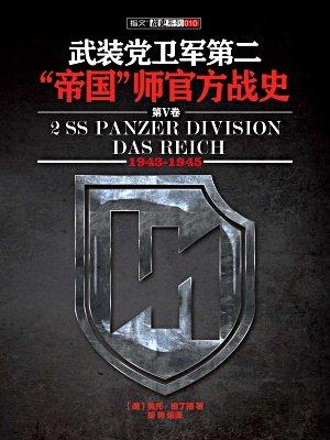 """武装党卫军第二""""帝国""""师官方战史5(1943-1945)"""