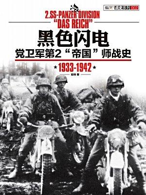 """黑色闪电:党卫军第2""""帝国""""师战史 1933-1942"""