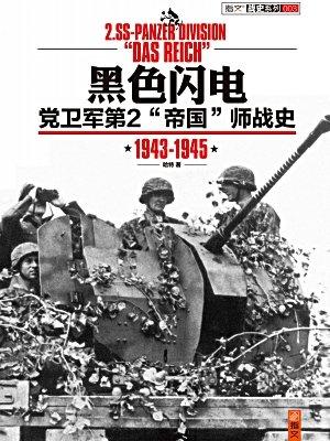 """黑色闪电:党卫军第2""""帝国""""师战史:1942-1945"""