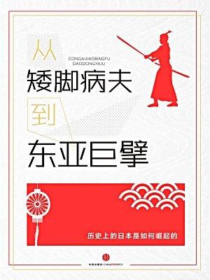 从矮脚病夫到东亚巨擎——你该知道的日本崛起的故事(中国故事)