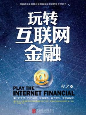 玩转互联网金融-程之