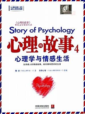心理的故事.4,心理学与情感生活