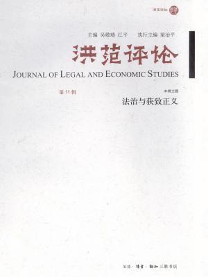 洪范评论第11辑:法制与获致正义