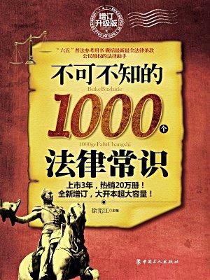 不可不知的1000个法律常识-徐宪江
