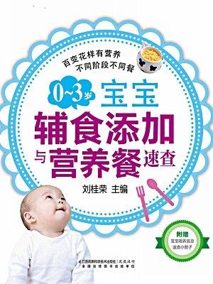 0~3岁+宝宝辅食添加与营养餐+速查
