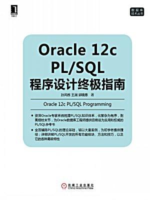 Oracle 12c PL.SQL程序设计终极指南
