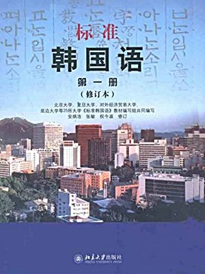 标准韩国语(第1册)(修订本)