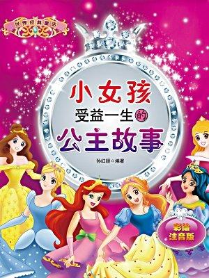小女孩受益一生的公主故事:彩绘注音版