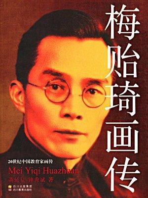 20世纪中国教育家画传:梅贻琦画传(共10册)